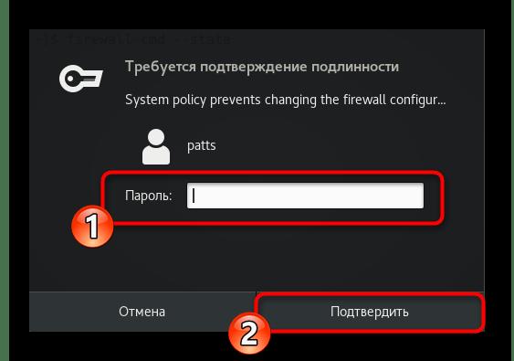 Ввод пароля для подтверждения подлинности при просмотре состояния фаервола CentOS 7