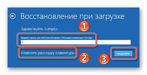 Ввод пароля для учетной записи для восстановления при загрузке в Windows 10
