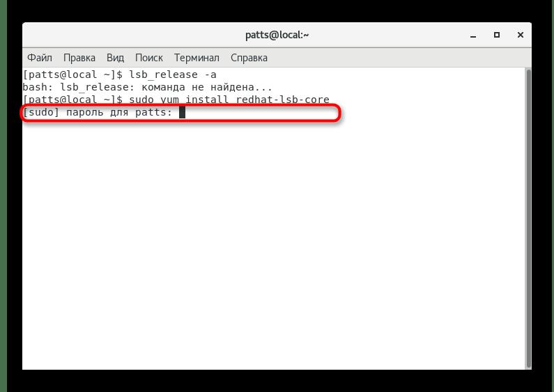 Ввод пароля для установки компонентов LSB в операционную систему CentOS