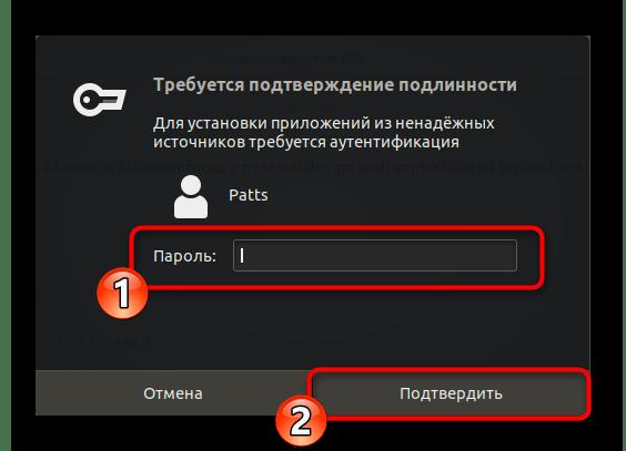 Установка Яндекс.Браузера в Linux