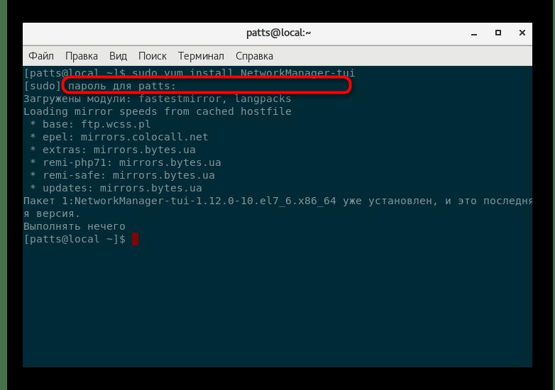 Ввод пароля для установки сетевого менеджера через терминал в CentOS 6