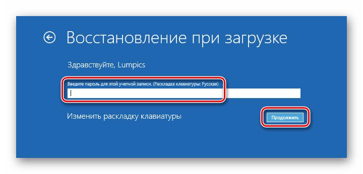 Ввод пароля учетной записи для запуска процесса восстановления при загрузке в среде RE Windows 10