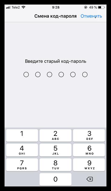 Ввод старого кода-пароля на iPhone