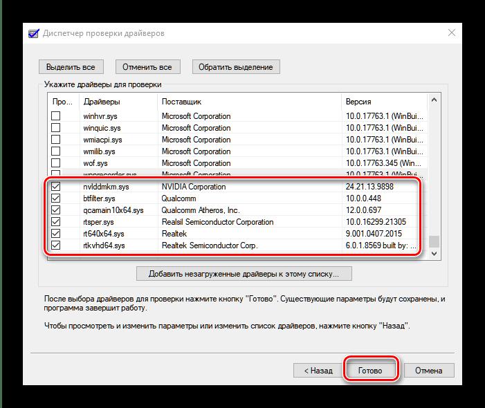 Выбор драйверов для проверки для исправления ошибки ACPI BIOS ERROR