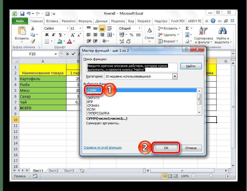 Выбор формулы для добавления в электронную таблицу Microsoft Excel
