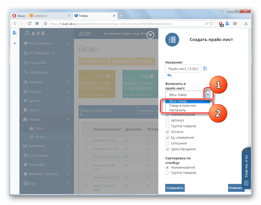 Выбор групп товаров для включения в прайс-листа на сайте КУБ в браузере Opera