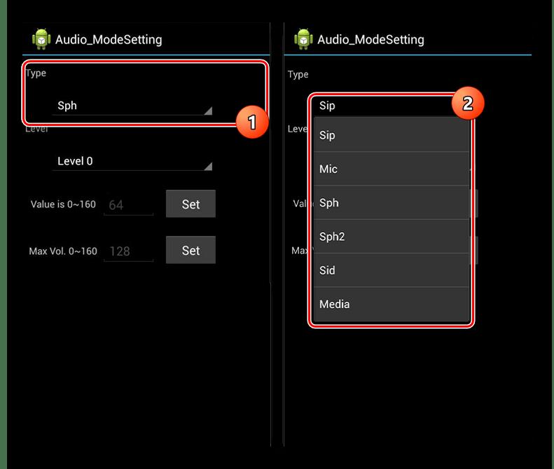 Выбор настраиваемого динамика в инженерном меню на Android