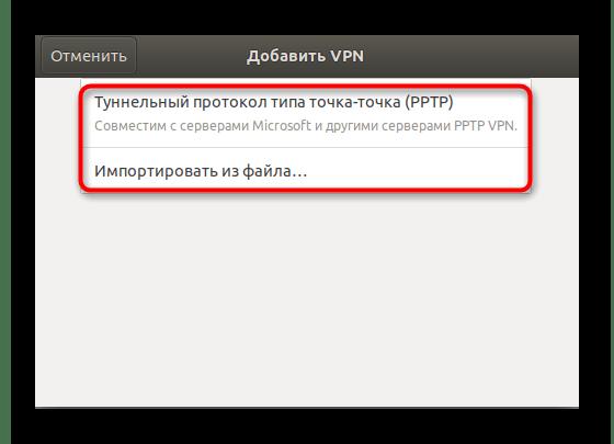 Выбор настраиваемой конфигурации VPN в Ubuntu