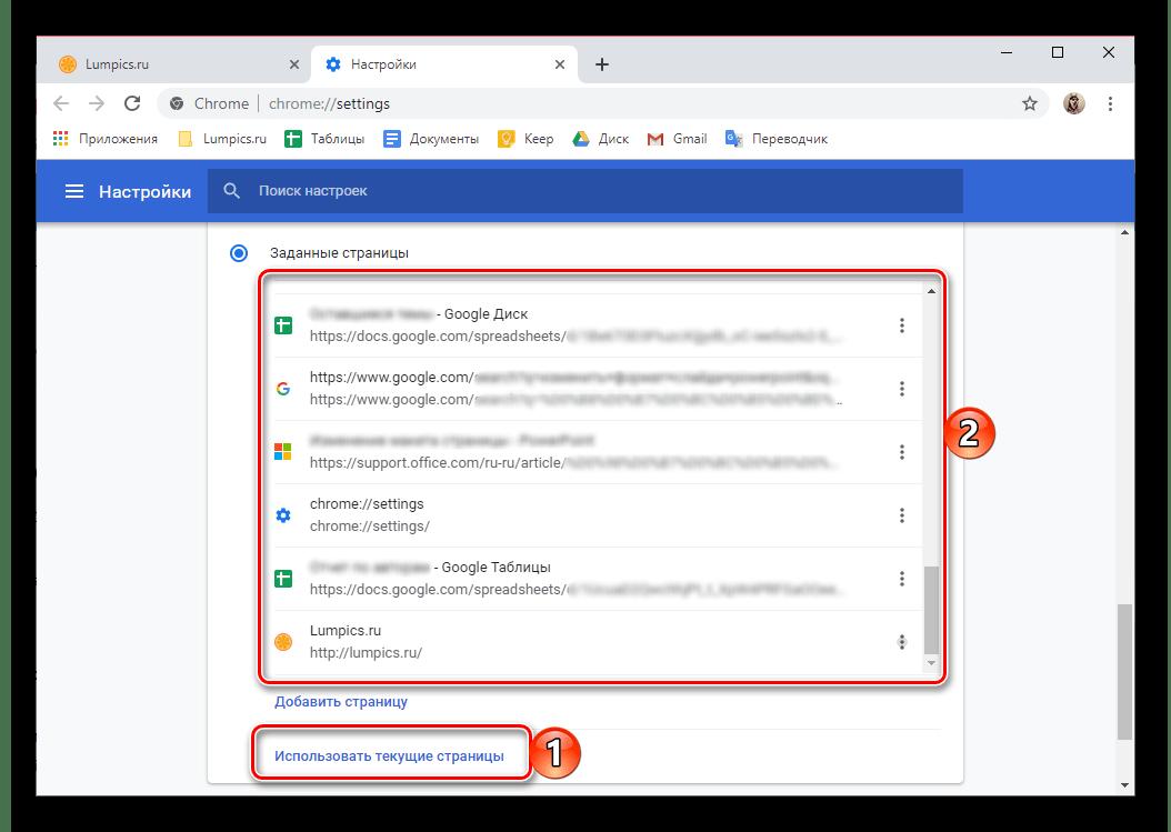 Выбор нескольких страниц в качестве стартовой в браузере Google Chrome