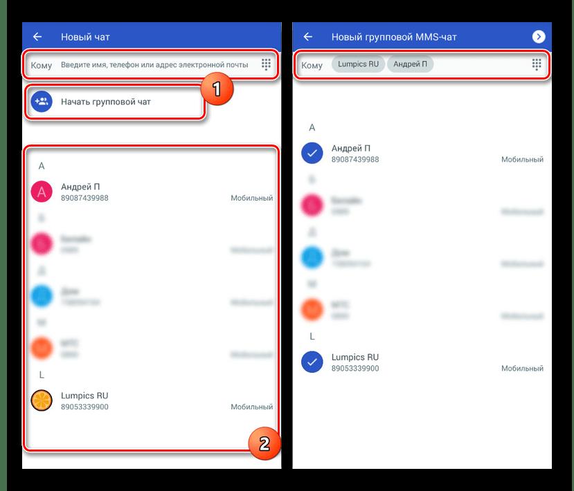 Выбор получателей для сообщения на Android