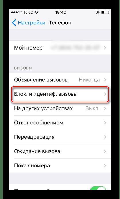 Выбор пункта Блокирование и идентифицирование вызова в настройках iPhone