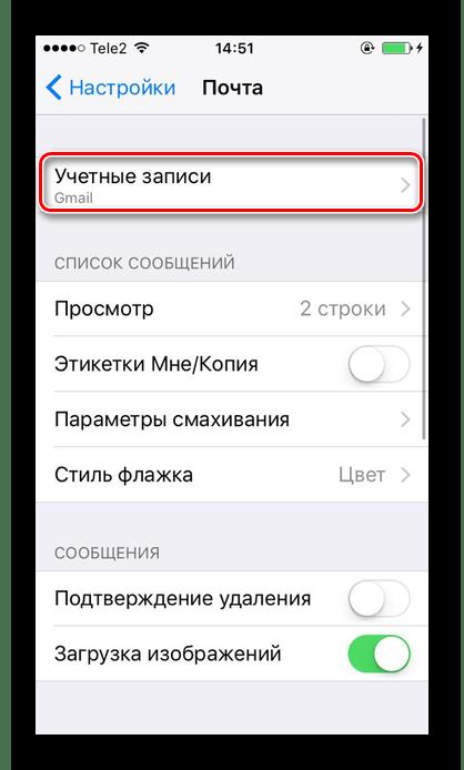 Выбор пункта Учетные записи в настройках iPhone для включения синхронизации заметок с учетной записью Gmail