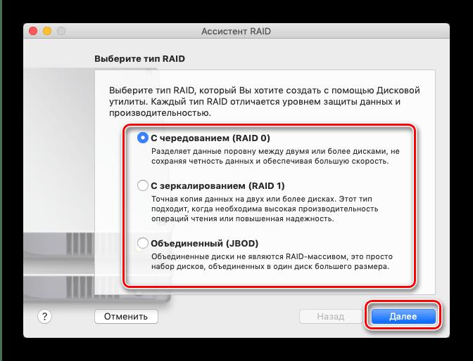 Выбор создаваемого типа RAID-массива в дисковой утилите на macOS