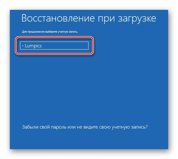 Выбор учетной записи при выполнении функции восстановление при загрузке в Windows 10