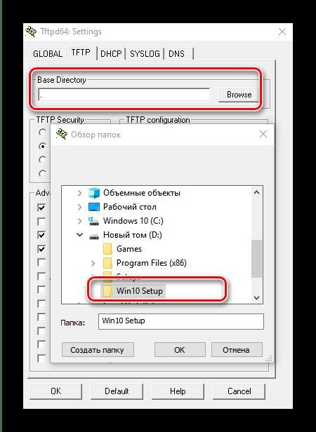 Выбрать каталог с файлами в Tftp для настройки сервера установки Windows 10 по сети