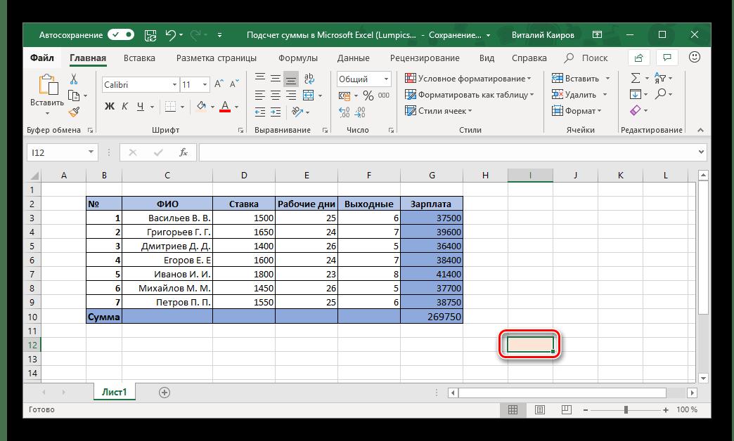 Выделение отдельной ячейки для ввода формулы суммы в таблице Microsoft Excel