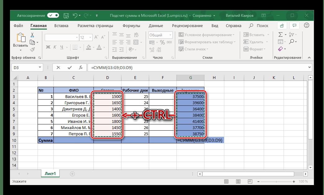 Выделение следующего столбца из диапазона в таблице Microsoft Excel