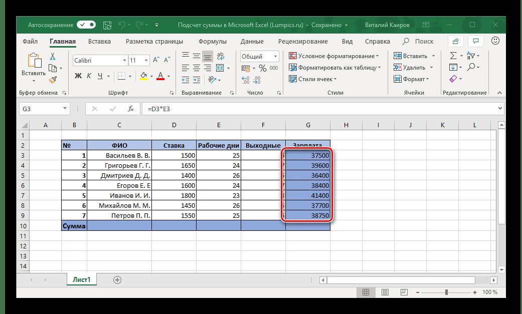 Выделенрие столбца для просмотра суммы значений в таблице Microsoft Excel