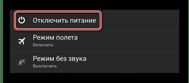 Выход из Безопасного режима на мобильном устройстве с Android
