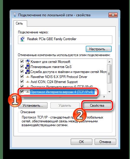 Vyibrat-svoystva-protokola-v-Windows-7