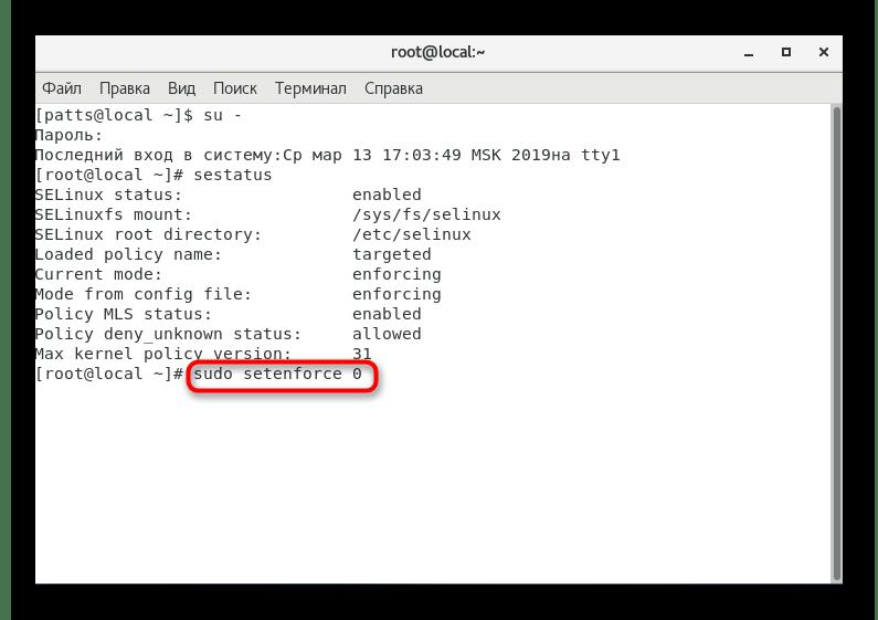 Выключение системы безопасности в рамках текущей сессии CentOS 7