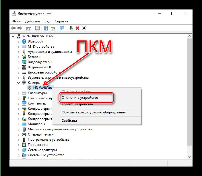 Выключить устройство-камеру на ноутбуке с Windows 10 через диспетчер