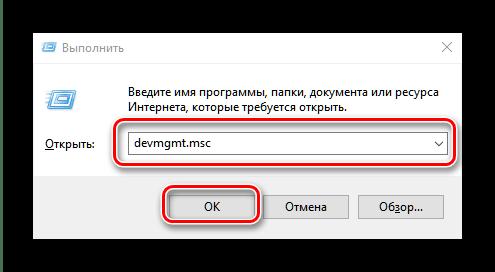 Вызвать диспетчер устройств для отключения камеры на ноутбуке с Windows 10