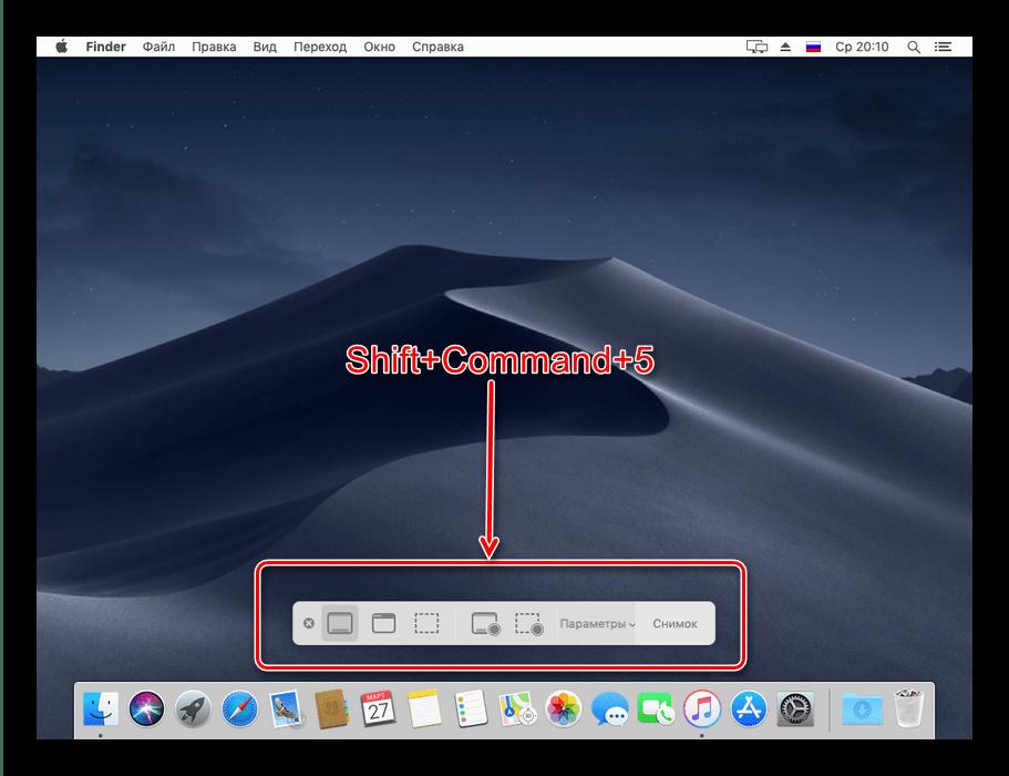 Вызвать инструмент снятия скриншотов на macOS Mojave
