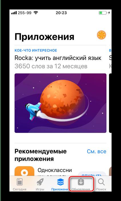 Вызвать обновления в AppStore для Яндекс Навигатора на iOS