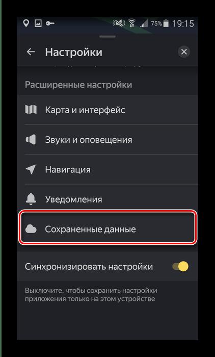 Вызвать сохранённые данные Яндекс Навигатора для удаления оффлайн-карт