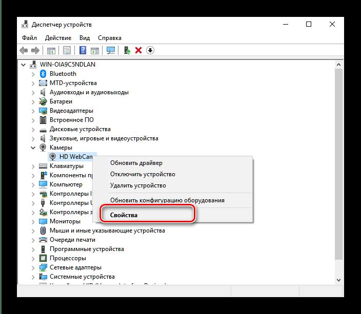 Вызвать свойства для отключения камеры на ноутбуке с Windows 10