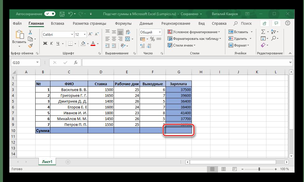 Ячейка для ручного ввода формулы суммы в таблице Microsoft Excel