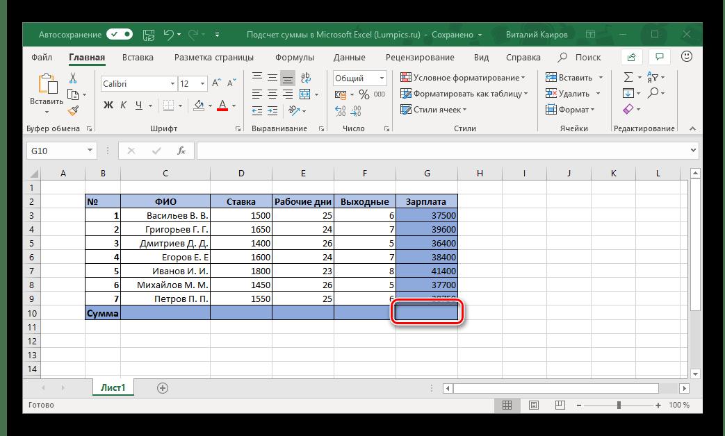 Ячейка для создания формулы в электронной таблице Microsoft Excel