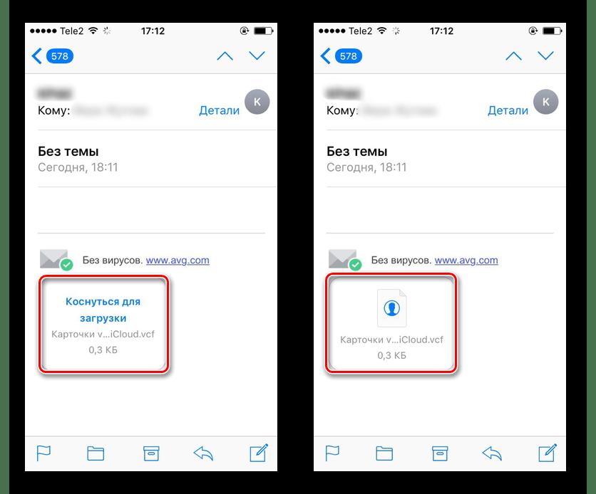 Загрузка файла с контактами с помощью электронной почты на iPhone