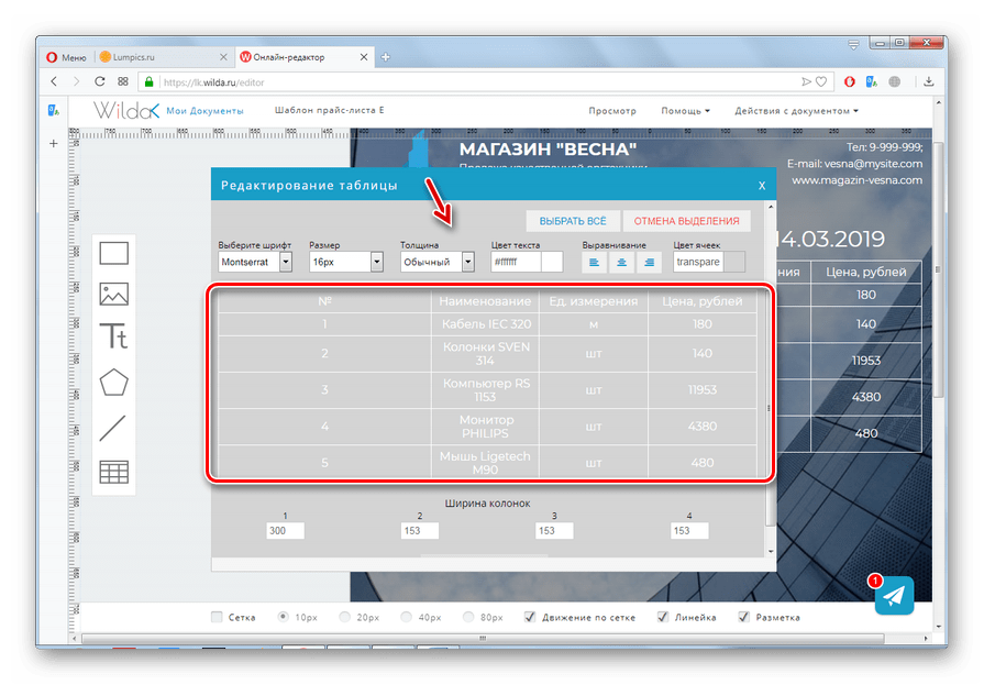 Заполнение макета таблицы прайс-листа данными на сайте Wilda в браузере Opera