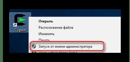 Запуск Cygwin от имени администратора на компьютере