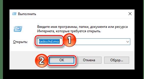 Запуск Планировщика заданий для отключения обновлений Google Chrome