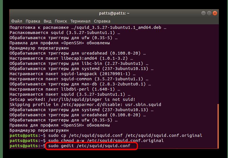 Запуск конфигурационного файла Squid в Ubuntu для дальнейшего редактирования