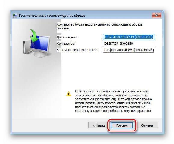 Запуск процесса восстановления архивного образа при загрузке Windows 10