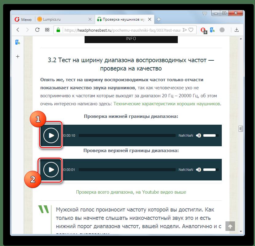 Запуск проверки нижней и верхней границы диапазона наушников на сайте Headphonesbest в браузере Opera