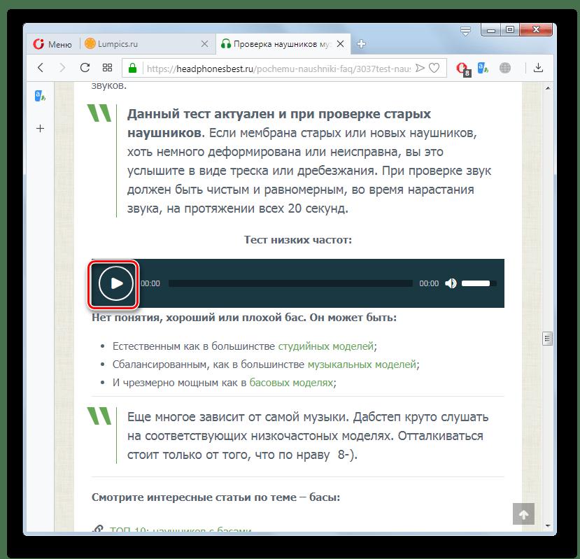 Запуск проверки низких частот наушников на сайте Headphonesbest в браузере Opera