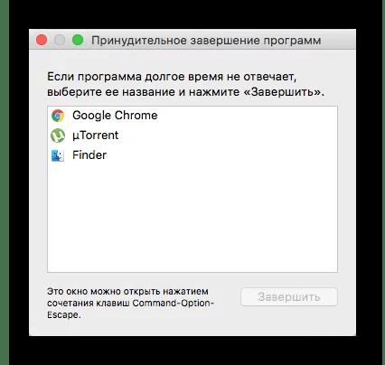 Запуск средства Принудительное завершение програм через поиск Spotlight в macOS