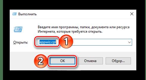 Запуск стандартного средства в Windows для удаления программы iTunes