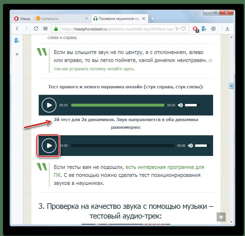 Запуск теста на равномерность распределения звука между наушниками на сайте Headphonesbest в браузере Opera