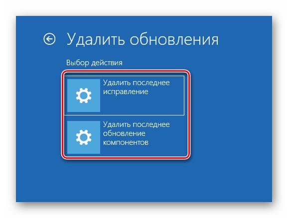 Запуск удаления последних обновлений операционной системы Windows 10