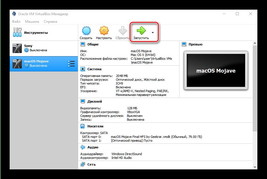 Запустить виртуальную машину после установки macOS на VirtualBox