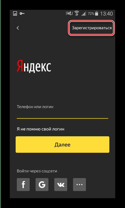 Сохранение маршрута в Яндекс.Навигаторе