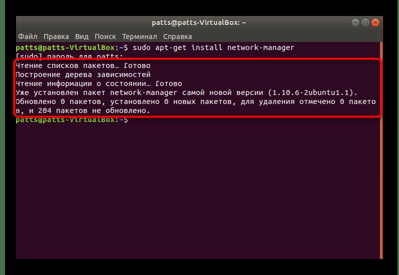 Завершение инсталляции диспетчера сетей в Ubuntu