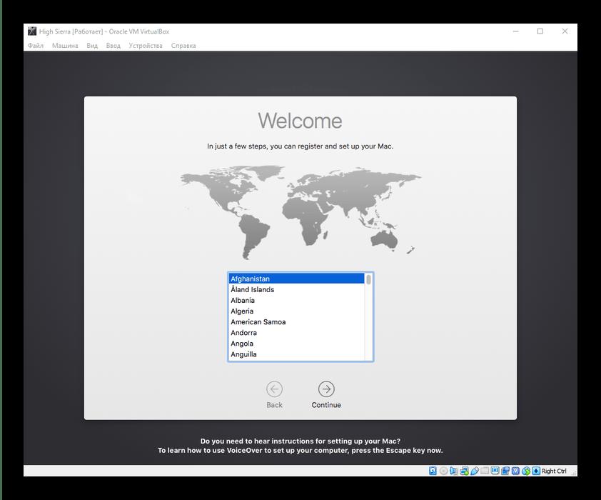 Завершение установки macOS High Sierra на VirtualBox