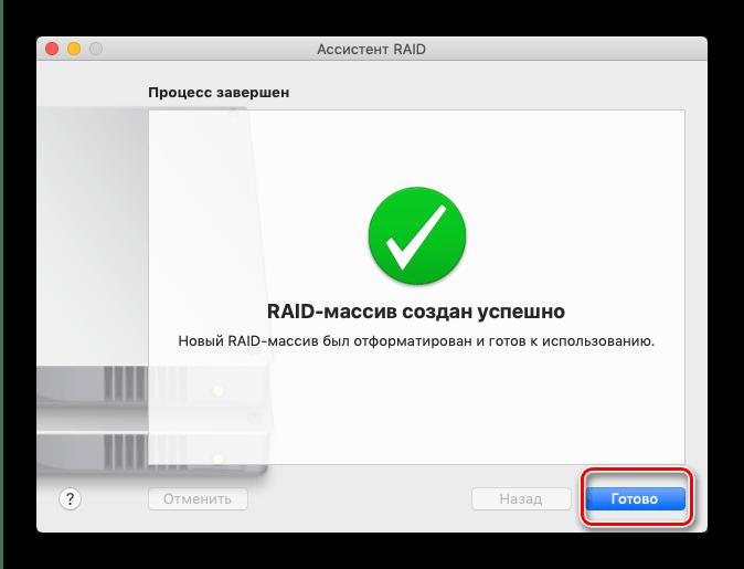 Завершить создание RAID-массива в дисковой утилите на macOS